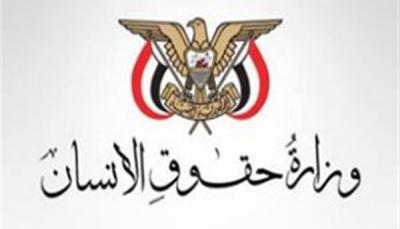 الحكومة تدين اختطاف ميليشيا الحوثي لعدد من أعضاء هيئة التدريس بجامعة صنعاء