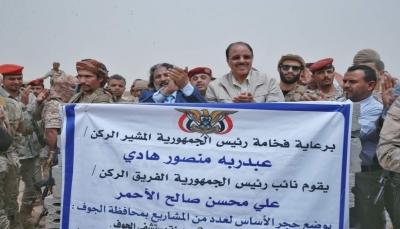 نائب الرئيس يضع حجر الأساس لحزمة من المشاريع في مدينة الحزم بالجوف