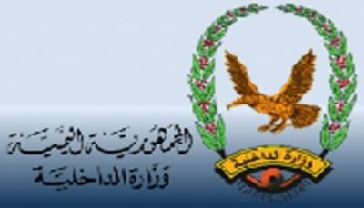 وزارة الداخلية تعلن بدء صرف معاشات المتقاعدين لشهر يونيو