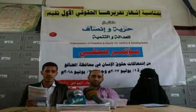 """تقرير حقوقي يرصد أكثر من 1300 حالة انتهاك بحق المدنيين في """"الضالع"""" خلال عام"""