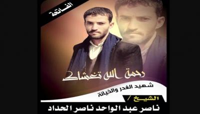 """إب: أبناء مديرية """"حبيش"""" يحملون الحوثيين مسؤولية مقتل شيخ قبلي"""
