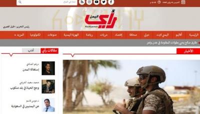 «رأي اليمن».. صحيفة الكترونية جديدة يطلقها صحفيون يمنيون