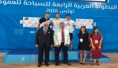 اليمن يحصد أول برونزية في البطولة العربية للسباحة في تونس