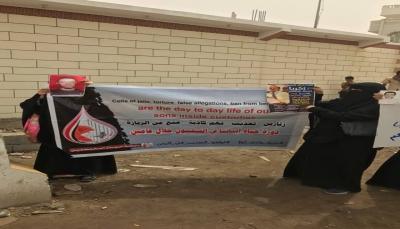 """وقفة احتجاجية لأمهات المخفيين قسرا في السجون السرية التابعة للإمارات بـ""""عدن"""""""