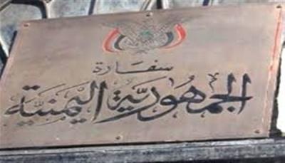 سفارة اليمن بالمغرب تؤكد عدم تعاملها مع أي قرارات إبتعاث صادرة عن الميليشيات