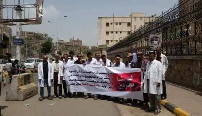 """تنديدا بقرار إحالتهم للبحث الجنائي.. وقفة احتجاجية لموظفي مستشفى الثورة بـ""""تعز"""""""