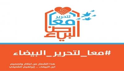 ناشطون يطلقون حملة الكترونية لدعم تحرير محافظة البيضاء