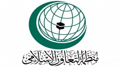 """التعاون الإسلامي تحذر من استغلال الحوثيين للأمم المتحدة في """"تكريس الانقلاب"""""""