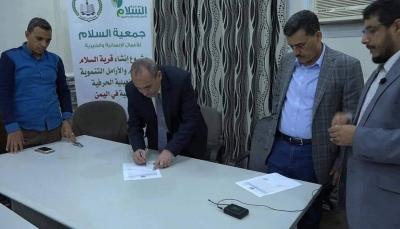 بتمويل كويتي.. توقيع اتفاقية لإنشاء مدينة سكنية لأسر الشهداء بتعز