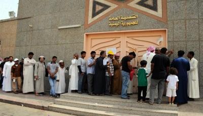 قنصلية اليمن بجدة تدشن منصة الخدمات الإلكترونية