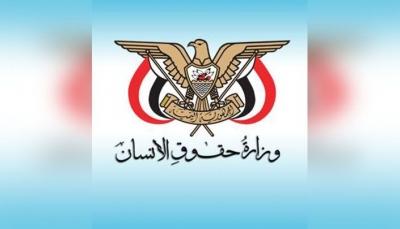 وزارة حقوق الإنسان تدعو المفوضية السامية لنقل مكتبها من صنعاء إلى عدن