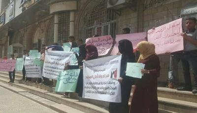 تعز: وقفة احتجاجية تنديداً بالانفلات الأمني جراء الأحداث الأخيرة