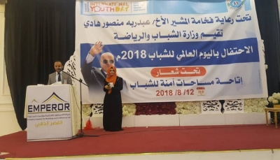 """وزارة الشباب تعقد ندوة بمناسبة اليوم العالمي للشباب بـ""""عدن"""""""