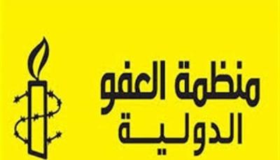 العفو الدولية: الإمارات تسلح بشكل متهور مليشيات ترتكب جرائم حرب وانتهاكات جسيمة باليمن