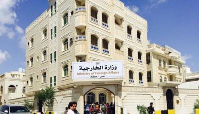 بعد إتفاق الرياض.. وزارة الخارجية تعلن مباشرة مهامها من العاصمة المؤقتة عدن