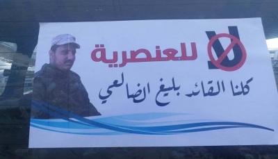 """قبليون يتظاهرون في """"الضالع"""" احتجاجا على تعرض مسؤول أمني لمحاولة إغتيال"""