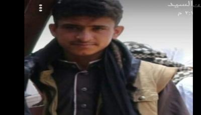 مقتل شاب برصاص مليشيا الحوثي في المنفذ الشمالي لمدينة البيضاء