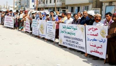 شبوة: وقفة احتجاجية ضد انهيار العملة ومطالبة بتشغيل المنشئات النفطية والغازية (بيان)