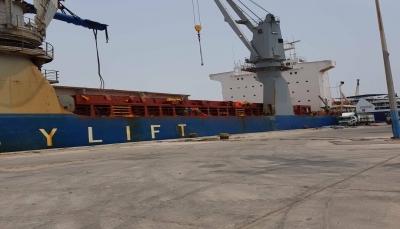 """وصول سفينة إلى """"عدن"""" على متنها معدات خاصة بمشاريع تحديث المصافي"""