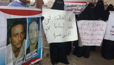 عدن: أمهات المختطفين تنفذ وقفة احتجاجية أمام مقر التحالف للمطالبة بالكشف عن مصير المخفيين