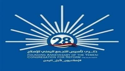 حزب الإصلاح يطلق حملة الكترونية بمناسبة الذكرى الـ 28 لتأسيسه
