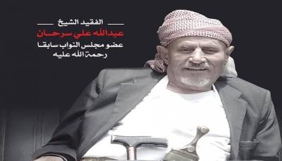 """حزب الإصلاح بتعز ينعي وفاة """"الشيخ عبدالله علي سرحان"""" أحد مؤسسي الحزب"""
