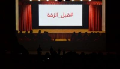 السينما اليمنية تتحدى الحرب والمجاعة والخوف