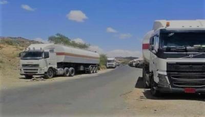 """فيما تعيش صنعاء أزمة خانقة.. الحوثيون يحتجزون اكثر من 200 ناقلة """"مشتقات نفطية"""" في البيضاء"""