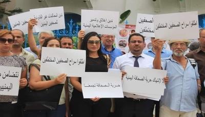 نقابة الصحفيين التونسيين تنضم ندوة ووقفه تضامنية مع الصحفيين اليمنيين