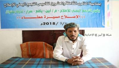 """قوات مدعومة من الإمارات تعتقل قياديا بارزاً في حزب الإصلاح بـ""""أبين"""""""