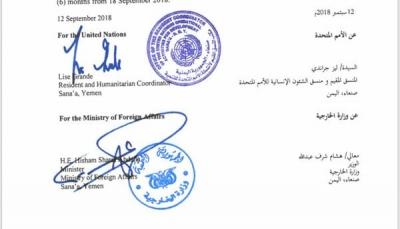 وثيقة مسربة تكشف توقيع اتفاق بين مليشيا الحوثي والأمم المتحدة بإنشاء جسر جوي