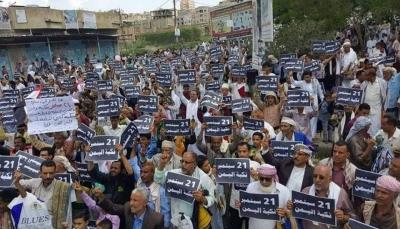 في ذكرى نكبة اليمنيين الرابعة..  الآلاف يتظاهرون رفضا لانقلاب الحوثيين (صور)