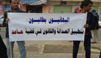 رغم وعدهم بذلك.. الحوثيون يمتنعون الإفراج عن المختطفين البهائيين بصنعاء