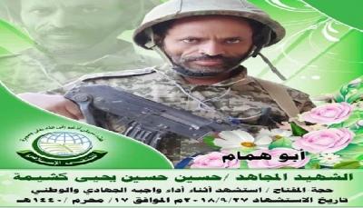 مصرع مسؤول المتفجرات في مليشيا الحوثي مع 43 عنصرا بغارة للتحالف بالحديدة