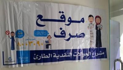 إسوشيتد برس: الحوثيون يقفون وراء تعليق اليونيسف لصرف حوالاتها النقدية لـ9 ملايين يمني