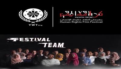 """بحجة الاختلاط.. الحوثيون يمنعون تنظيم مهرجان للأفلام القصيرة بـ""""صنعاء"""""""