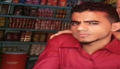 الحوثيون يقتلون شابا يعمل بائع في بقالة بمنطقة الراهدة جنوب تعز