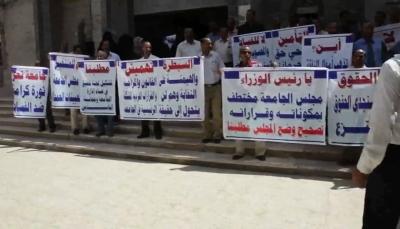 """وقفة إحتجاجية تنديداً بفساد رئاسة جامعة """"تعز"""" وإنحدار العملية التعليمية"""