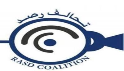 تحالف حقوقي يتهم المنظمات الدولية بالتواطؤ وعقد صفقات مشبوهة مع الحوثيين