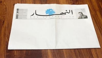 """لماذا صدرت صحيفة """"النهار"""" اللبنانية بصفحات بيضاء؟"""