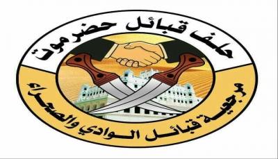 """أكبر تجمع قبلي بوادي حضرموت يعلن تأييده للوكيل """"الكثيري"""" ويدعو للاستجابة للمطالب"""
