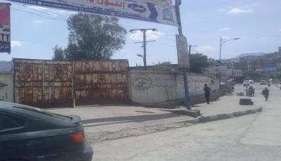 إب: مساعٍ حوثية لتأجير أملاك حكومية لصالح مستثمرين موالين لها