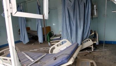 """الأمم المتحدة: 11 منشأة صحية بـ""""الحديدة"""" أوقفت خدماتها"""