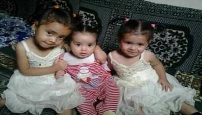 """وفاة ثلاثة أطفال من أسرة واحدة إثر حريق شب في منزلهن بـ""""صنعاء"""" (صورة)"""
