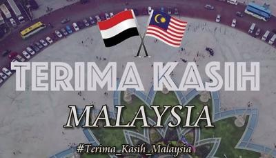 """""""شكرا ماليزيا"""".. حملة للمقيميين اليمنيين تقديرا لمواقفها"""