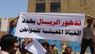 الاعلام الاقتصادي: الموظف اليمني فقد 30% من راتبه في شهر واحد بسبب هبوط الريال