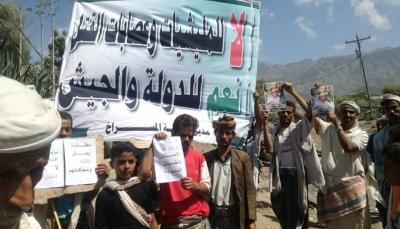 تعز: وقفة احتجاجية بالمسراخ تطالب بقتلة أحد الموطنين وتندد بالعصابات المسلحة