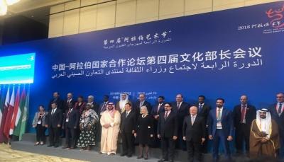 اليمن يشارك في اجتماعات منتدى التعاون العربي-الصيني