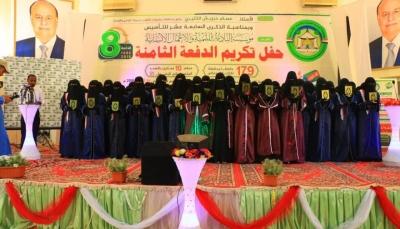 """تخرج 179 حافظاً وحافظة لـ """"القرآن"""" في وادي حضرموت"""