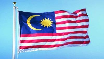 ماليزيا تنضم إلى الدول الداعمة لدعوات وقف إطلاق النار في اليمن